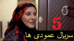دانلود سریال ایرانی عمودی ها  قسمت 5
