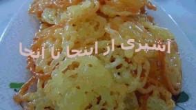 آشپزی ماه رمضان-تهیه زولبیا-شیرینی ماه رمضان