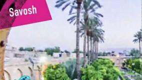 ۱ دقیقه با جاذبه های دیدنی شهر شیراز