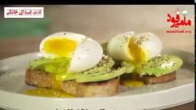 آشپزی مدرن-یک صبحانه خارجی فوق العاده: تست آواکادو!