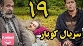 دانلود سریال کوبار قسمت 19