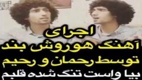 اجرای آهنگ هوروش بند توسط رحمان و رحیم سریال پایتخت!