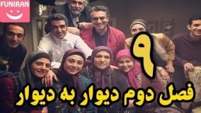 دانلود سریال دیوار به دیوار 2 قسمت 9