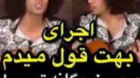 اجرای ترانه بهت قول میدم محسن یگانه توسط رحمان و رحیم در پشت صحنه پایتخت پنج!