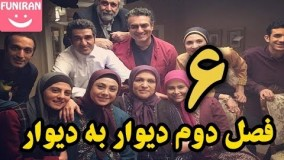 دانلود سریال دیوار به دیوار 2 قسمت 6