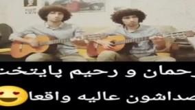 خوانندگی رحمان و رحیم سریال پایتخت! صداشون عالیه!