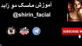 کم کردن طبیعی مو صورت