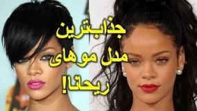 جذاب ترین مدل موهای ریحانا خواننده پرآوازه + گزارش تصویری