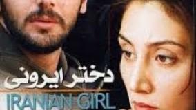 دانلود فیلم سینمایی دختر ایرونی