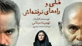 پشت صحنه دیدنی فیلم سینمایی ایرانی ملی و راه های نرفته اش