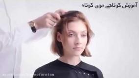 مدل مو  کوتاهی زنانه کوتاهی هرکات دخترانه