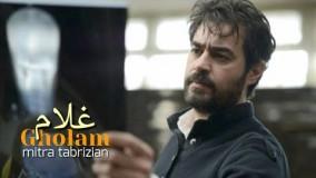 دانلود فیلم ایرانی جدید غلام و متفاوت با بازی شهاب حسینی، سودابه فرخ نیا
