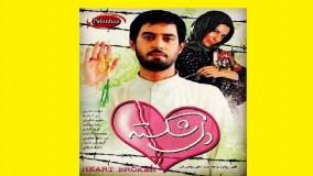 دانلود فیلم ایرانی سینمایی دل شکسته