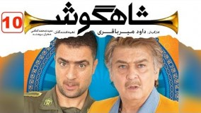 Shahgoosh Series - Episode 10 || سریال شاهگوش قسمت دهم