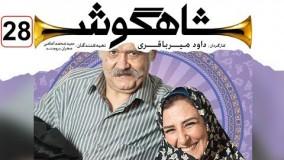 Shahgoosh Series Episode 28    سریال شاهگوش قسمت بیست و هشتم