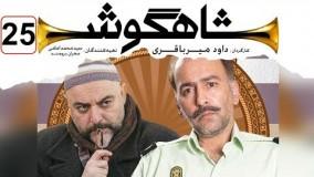 دانلود سریال شاهگوش قسمت بیست و پنجم 25