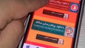 آموزش نصب و عضویت در کانال پیام رسان سروش