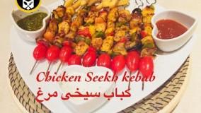 آشپزی آسان- طرز تهيه كباب  چوبی با مرغ