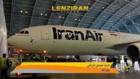 Third Iran Air Airbus Bought from france  arrived in tehran airport