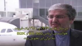 مصاحبه مهندس فرهاد پرورش، مدیر عامل هواپیمایی جمهوری اسلامی ایران در شهر تولوز فرانسه