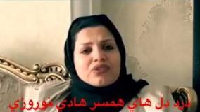 درد دل های همسر هادی نوروزی