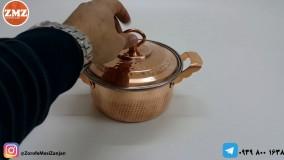 قابلمه مسی زنجان سایز یک (ZMZ)