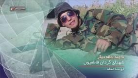 مستند جنجالی درباره لشکر فاطمیون افغانستانیهای مقیم ایران!