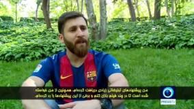 مستند مسی ایرانی -