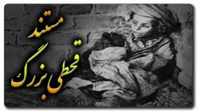 مستند قحطی بزرگ نسل کشی ده میلیون ایرانی در سال ۱۹۱۷