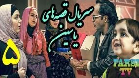 دانلود سریال قصه های یاسین قسمت 5