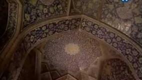 مستند ایران اصفهان قسمت اول