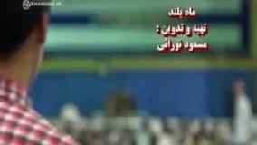 آهنگ ماه بلند در وصف امام خامنه ای با صدای محسن چاوشی.