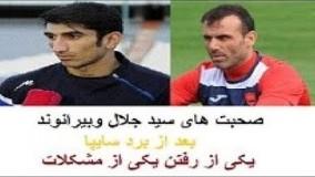 مصاحبه جلال حسینی و بیرانوند بعد از بازی امروز