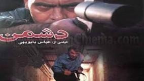 فیلم ایرانی دشمن با بازی فرامرز قریبیان و جمشید هاشم پور