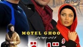 فیلم سینمایی متل قو(عاشقانه - کمدی) -Motel Ghoo FILM