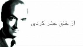 ای ساکن جان من- یادبود دکتر علی شریعتی
