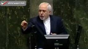 سخنرانی جنجالی محمدجواد ظریف در مجلس/تاریخ را تحريف نکنيد