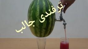 ترفند جالب برای هندوانه....