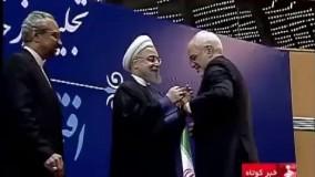 اعطای نشان درجه یک لیاقت و مدیرت به دکتر ظریف توسط ریاست جمهوری دکتر روحانی