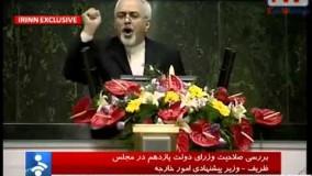 دفاعیات محمد جواد ظریف در جلسه رای اعتماد مجلس (کامل)