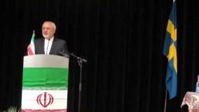 سخنرانی محمد جواد ظریف، وزیر خارجه ایران در نشست ایرانیان در استکهلم