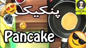 آشپزی آسان-پنکیک -صبحانه لذیذ