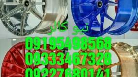 قیمت دستگاه آبکاری پاششی فانتاکروم نیوکالر02156571279