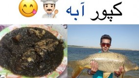 آشپزی ایرانی-خورش دریایی فوق العاده خوشمزه با ماهی کپور، کپور آبه