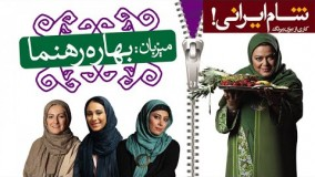 شام ایرانی - میزبان این قسمت بهاره رهنما - Sham Irani - Bahareh Rahnama