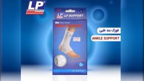 معرفی محصولات ال پی ساپورت- LP Support
