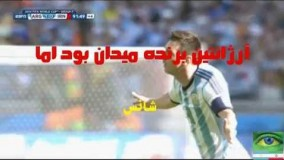 بازی ایران - آرژانتین از نگاهی دیگر