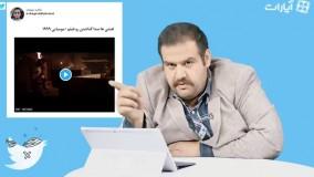 تویتشر3 رضا شاه پیدا شد تلگرام گم شد