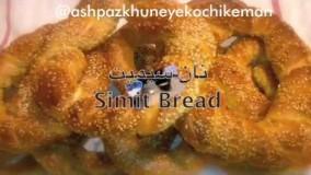 پخت نان-طرز تهیه نان ترکیه ای سمیت خوشمزه و لذیذ