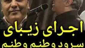 مهران مدیری و اجرای سرود وطن در جشن خانه سینما